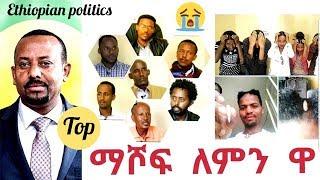 Top Radio Ethiopian politics - በወንድሞቻችን ቁስል ማሾፍ ለምን አስፈለገ ?