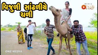 Vijuli Sandhaliye Chadi | Gujarati Comedy | One Media