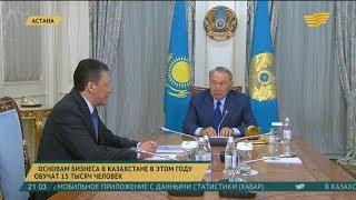 Н.Назарбаев провел встречу с председателем президиума НПП «Атамекен»