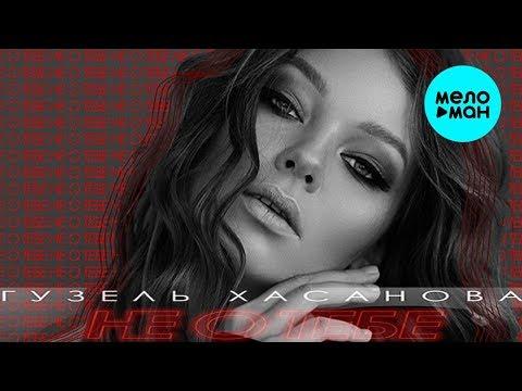 Гузель Хасанова - Не о тебе (Single 2018)