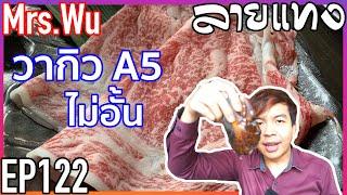 เนื้อ A5 ไม่อั้น ชาบู 1999++ | Laitang ลายแทง EP : 122