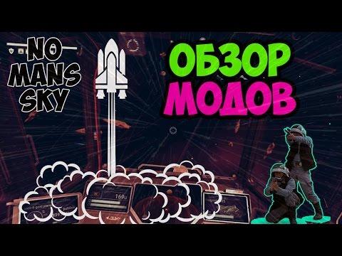 No man's sky обзор модов - 7 полезных модов