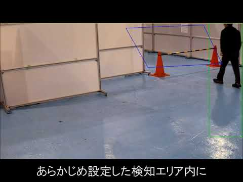 業務用ネットワーク監視カメラ機能紹介動画「侵入検知 立入禁止区域」