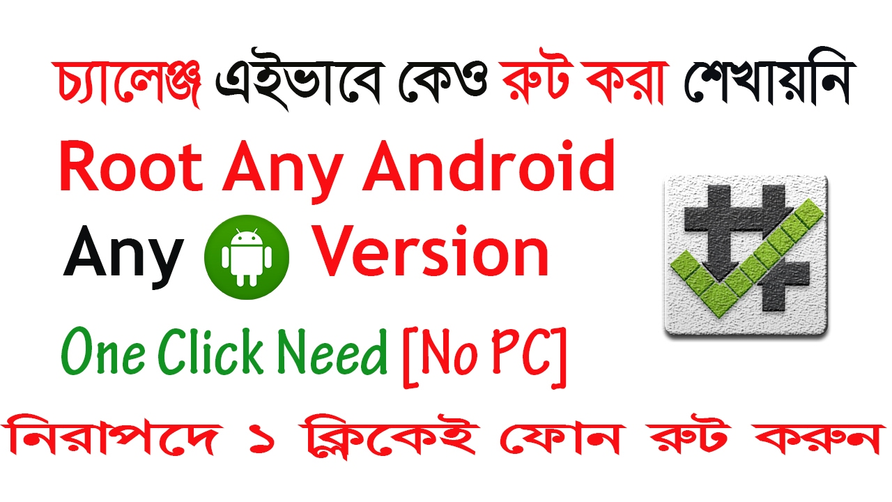 Root Any Android Without PC 2019 Update (Bangla) - YouTube