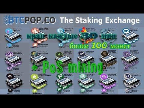 BTCPOP - кран каждые 30 мин  + PoS mining