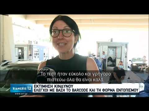 Στην Αθήνα βρίσκονται οι πρώτοι τουρίστες | 29/06/2020 | ΕΡΤ