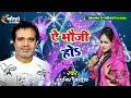 Ae Bhoji Ho Superhit Khortha Song 2020 || Singer :-Tiger Satish Das || Khortha Desi Music ||