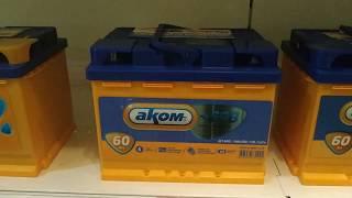 Аккумулятор АКОМ EFB 60 а/ч (560А)