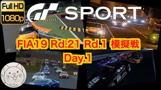 "【GT SPORT】  ""FIA19 Rd.21 Rd.1 模擬戦 Day.1"" 6/3"