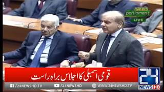 National Assembly Complete Session | 23 Jan 2019