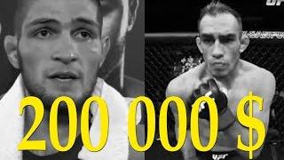 200 000 долларов Фергюсону от Хабиба