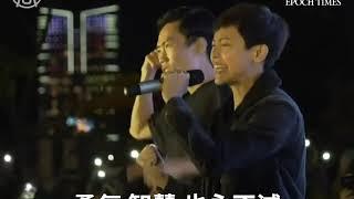何韻詩在中環慶祝集會上演唱《願榮光歸香港》
