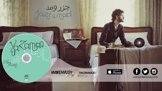 تحميل اغاني Mike Massy - Jazr w Mad [Official lyrics video] MP3