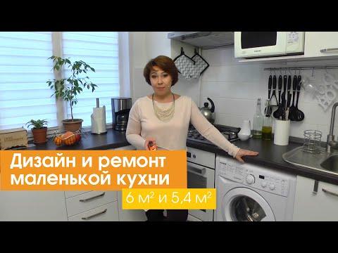 Дизайн и ремонт маленькой кухни 6 кв. м и 5,4 кв. м