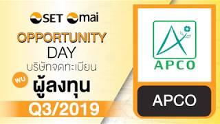 Oppday Q3 2019 บริษัท เอเชียน ไฟย์โตซูติคอลส์ จำกัด มหาชน APCO