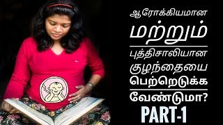 Things to do in pregnancy  to have a healthy& intelligent baby -Tried&Tested Part 1 ( withsubtitles)