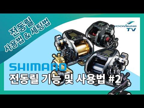 [릴 세팅법] 시마노 전동릴 기능 및 사용법 1편 SHIMANO Electric reel manual