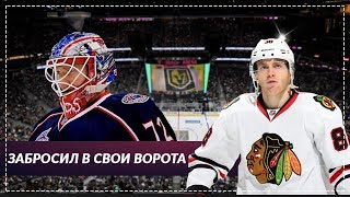 КУРЬЕЗНЫЕ АВТОГОЛЫ НХЛ