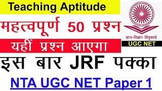 50 Most Important Questions | Teaching Aptitude | NTA UGC NET Exam