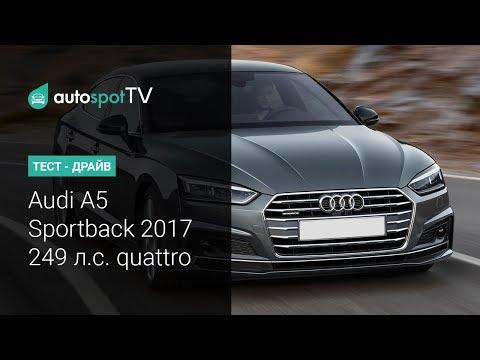 Audi A5 Sportback Лифтбек класса D - тест-драйв 1