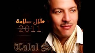 اغاني حصرية Talal Salamah...Man Alamak | طلال سلامة...من علمك تحميل MP3