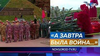 22 июня в 4 утра новгородцы зажгли свечи у монумента Победы