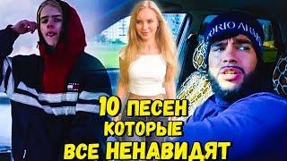10  НАЗОЙЛИВЫХ ПЕСЕН КОТОРЫЕ ВСЕ НЕНАВИДЯТ