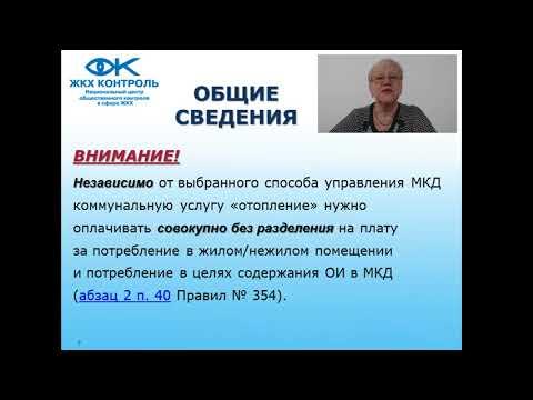 Коммунальные услуги в МКД. Часть 1.