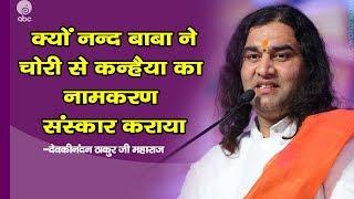 Kyu Nand Baba Ne Chori Se Kanhaiya Ka Namkaran Sanskaar Karaya || Thakur Ji Maharaj