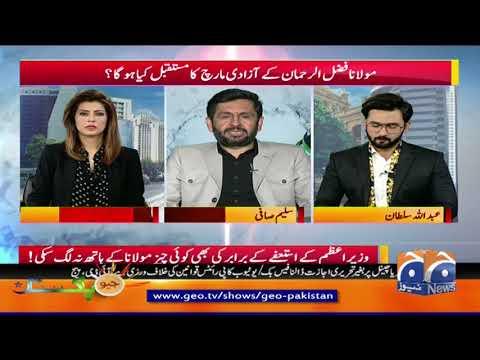Maulana Fazal ur Rehman ke Azadi March ka mustaqbil kya hoga?