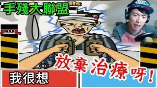 玩到要放棄治療!:HARD困難級: 手殘大聯盟(手機Game系列)