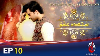 Sajda-e-Ishq | Moomal Khalid, Hassan Ahmed & Natasha Ali | Episode 10 | Aaj Entertainment