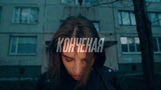премьера! pravada - конченая /2018/