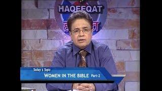 Women In The Bible   Part 2   Haqeeqat   Shubhsandesh TV