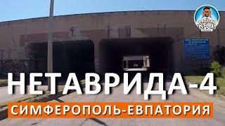 КРЫМ. ДОРОГА СИМФЕРОПОЛЬ - САКИ - ЕВПАТОРИЯ. КАПИТАН КРЫМ