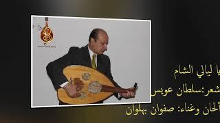 تحميل اغاني Safwan Bahlawan Ya layali alsham يا ليالي الشام غناء وألحان صفوان بهلوان شعر سلطان العويس MP3