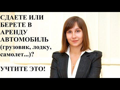 Договор аренды авто с физлицом и ФОП - адвокат Москаленко