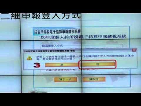 網路報稅面面觀-2