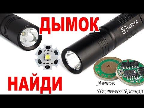LED светодиодный фонарик Vander Q5 + ремонт и доработка