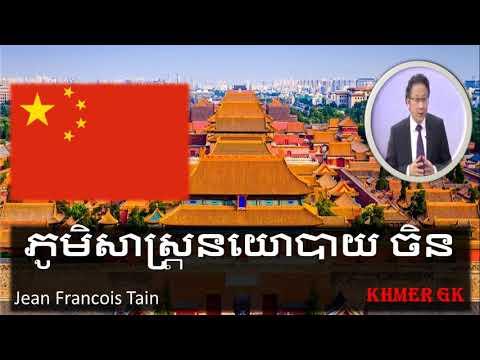 China's Geopolitics, ភូមិសាស្រ្តនោយោបាយចិន |Jean Francois Tain | Khmer RFI | Neak Rean
