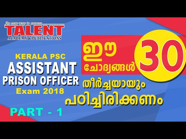 Assistant Prison Officer Model Questions (Part-1) | Kerala PSC