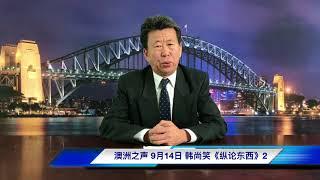 韩尚笑:昨日的赢家;郭文贵:明日的王者!英语专家现身说法,纵论东西方法律制度之差异,已自身经历预测郭文贵一定会留在西方文明世界!