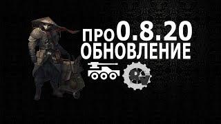 Про обновление 0.8.20 Кроссаут.
