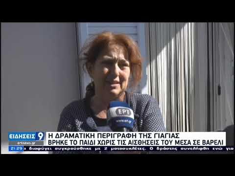 Κρήτη: Διασωληνωμένο στη ΜΕΘ το αγοράκι που βρέθηκε μέσα σε βαρέλι  ΕΡΤ 18/03/2021
