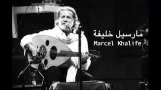 تحميل اغاني Marcel Khalife - Kalo masht - قالوا مشت - مارسيل خليفة MP3