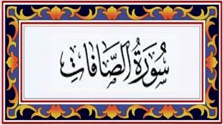 Surah AS SAFFAT(Those Ranges in Ranks)سورة الصافات - Recitiation Of Quran - 37 Surah Of Holy Quran