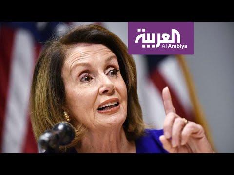 العرب اليوم - دونالد ترامب يُصارع نانسي بيلوسي المرأة الأقوى في السياسة الأميركية