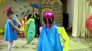Смотреть онлайн Детский танец с зонтиками в детском саду