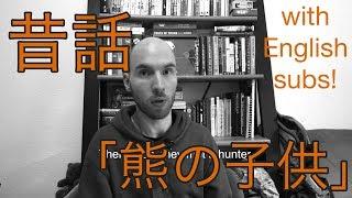 昔話「熊の子供」/ Bear Children (日本語 with English subs)