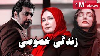 Film Zendegi Khosousi | فیلم سینمایی زندگی خصوصی – کامل